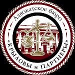 Адвокатское бюро Крыловы и партнеры
